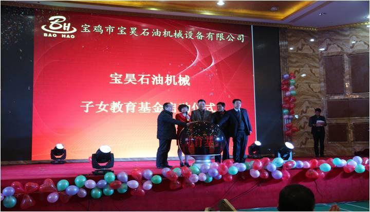 宝昊石油十周年庆典