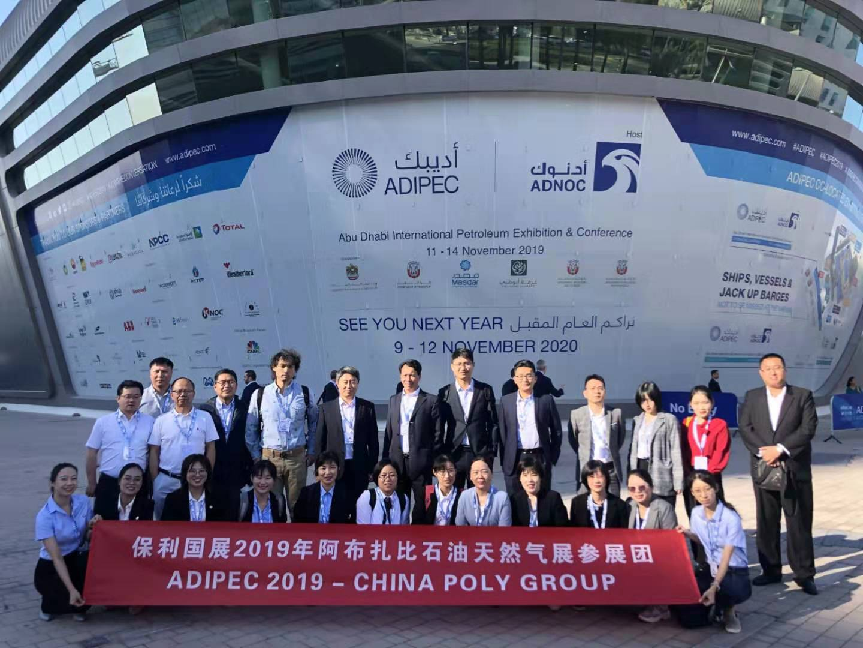宝昊石油应邀参加了2019年阿联酋ADIPEC展会