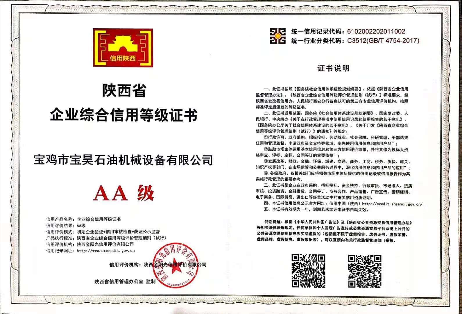 宝昊石油荣获——陕西省企业综合信用等级证书AA级